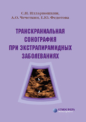 Транскраниальная сонография при экстрапирамидных заболеваниях
