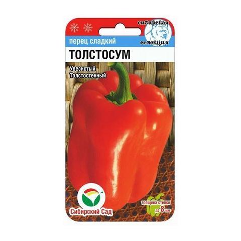 Толстосум 15шт перец (Сиб сад)