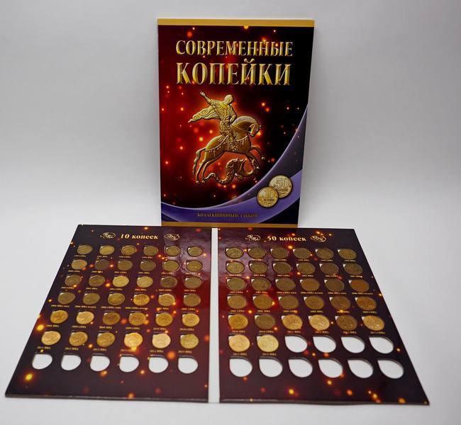 Альбом с монетами 10 и 50 коп. 1997-2015 г. (Заполненный)
