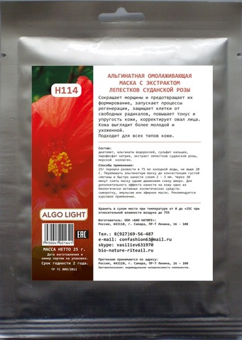 Альгинатная омолаживающая маска лепестки суданской розы, ТМ ALGO LIGHT