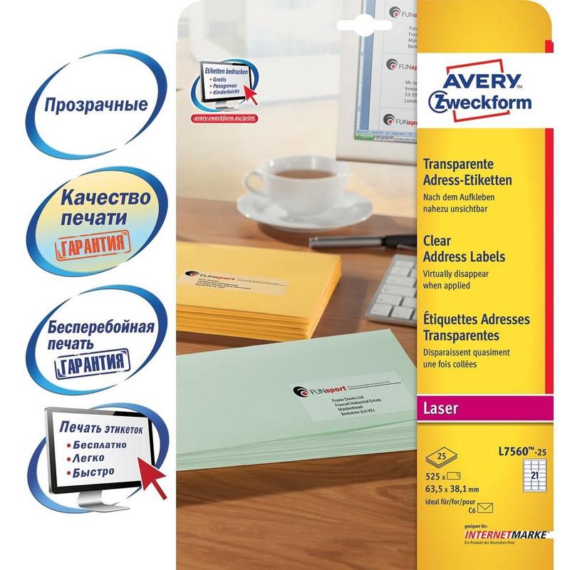 Этикетки самоклеящиеся Avery Zweckform адресные прозрачные 63.5x38.1 мм (21 штука на листе A4, 25 листов, артикул производителя L7560-25)