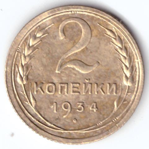 2 копейки 1934 VF+