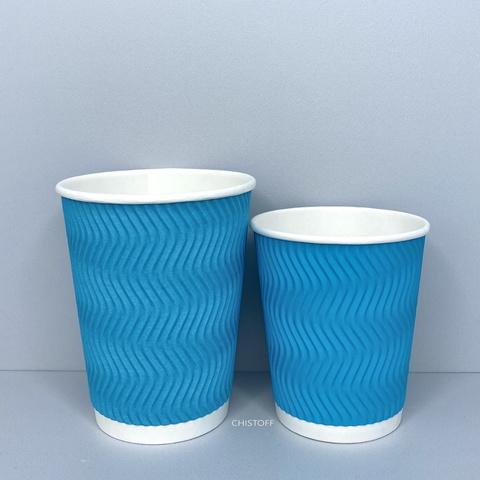 Стакан бумажный гофрированный Ripple Wave 350 мл голубой d90 (30 шт.)