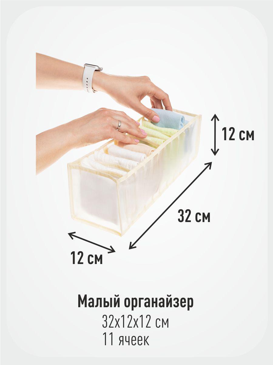 """Набор из 2 -х прозрачных органайзеров для белья """"Нежность"""" (11+11 ячеек)"""