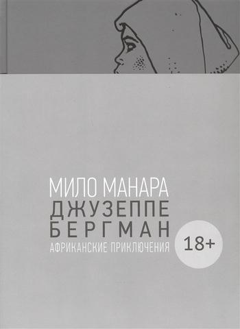 Джузеппе Бергман. Том 2. Африканские приключения (уценка)