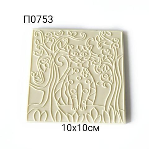 П0753 Плитка декоративная 10х10см. Кот среди деревьев.