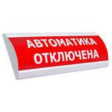 Световое табло 12В/24В -IP55 ЛЮКС-12 НИ / ЛЮКС-24 НИ (наружного исполнения)
