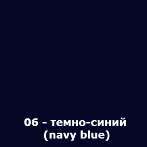 06 - темно-синий (navy blue)