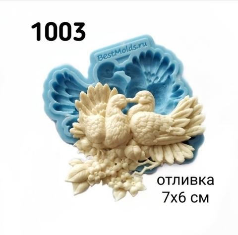 Молд  Арт.PO-1003, силикон