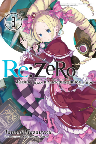 Re:Zero. Жизнь с нуля в альтернативном мире. Том 3