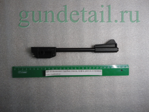 Комплект (трубка 4,5мм, муфта пластик, ригель) МР53, МР-53М