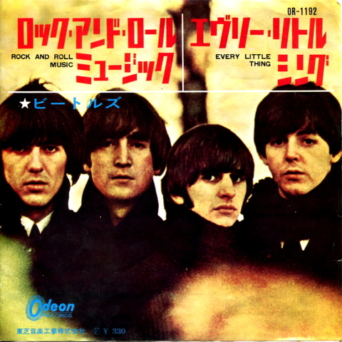 The Beatles / Rock And Roll Music (7