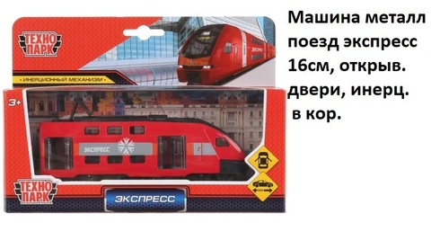 Поезд мет. SB-18-15WB,19 экспресс (СБ)