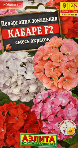 Семена Пеларгония Кабаре F2 зональная, смесь
