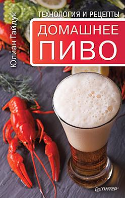 Домашнее пиво. Технология и рецепты