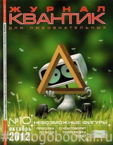 Квантик. №10, октябрь 2012