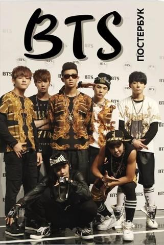 Постербук BTS