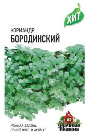 Кориандр Бородинский 2,0г ХИТх3