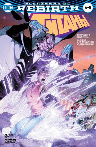 Вселенная DC. Rebirth. Титаны #4-5/Красный Колпак и Изгои #2