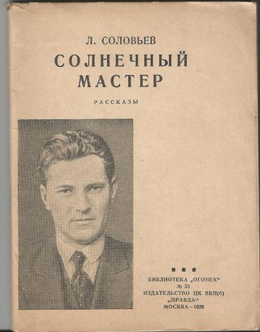 Л. Соловьёв