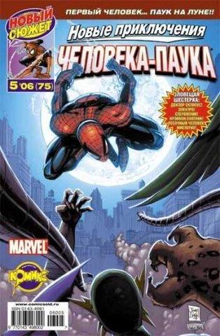 Новые приключения Человека-Паука №75