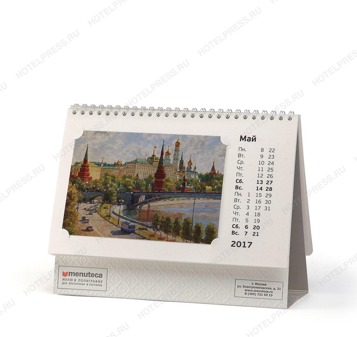 Календарь Живопись Игоря Разживина