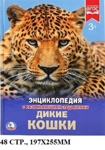 Книга Энциклопедия Дикие кошки 02277-0 /УМКА/