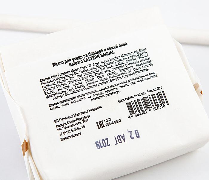 RAZ1012 Матирующее мыло для лица и бороды «Barbaro Eastern sandal» (90 гр) фото 03