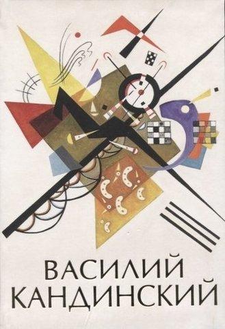 Василий Кандинский | Баженов В. М.