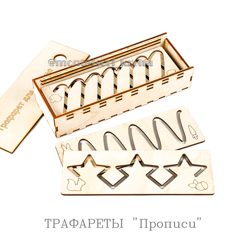 ЛИНЕЙКИ ТРАФАРЕТЫ «Прописи»