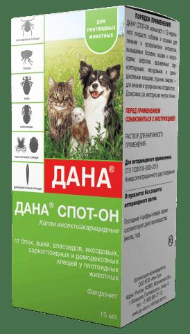 Дана Спот-Он  для кошек и собак 15 мл