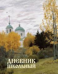 Дневник школьный. Арт. 55256-03