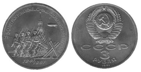3 рубля 1991 года 50 лет разгрома немецко-фашистских войск под Москвой XF-AU