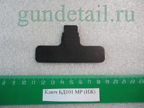 Ключ БД101 МР (ИЖ)