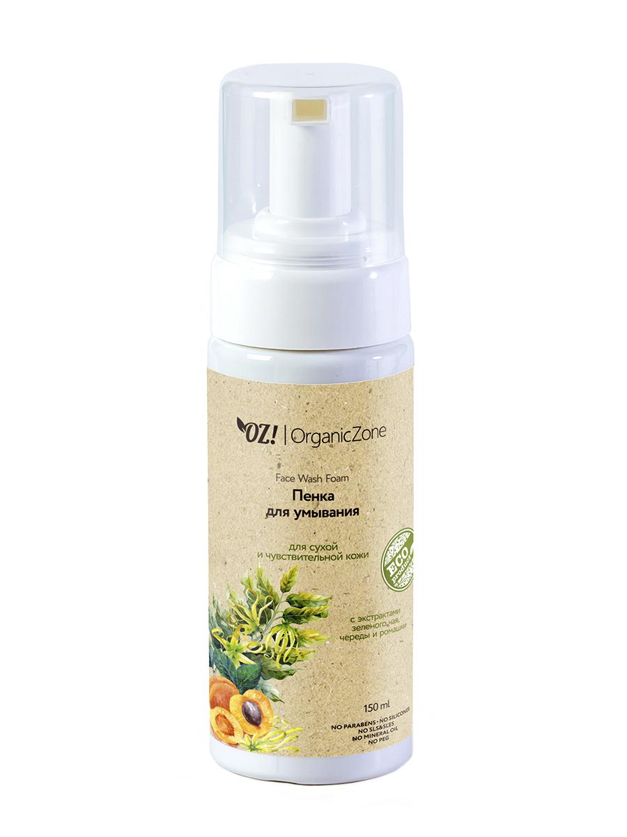 Органическая пенка для умывания OrganicZone для сухой и чувствительной кожи