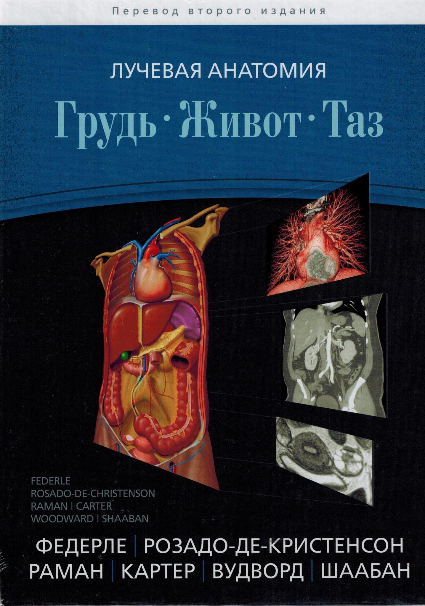 Каталог Лучевая анатомия. Грудь, живот, таз gt.jpg
