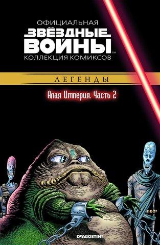 Звёздные войны. Официальная коллекция комиксов. Том 35. Алая Империя. Часть 2