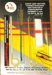 Набор для чистки травматического оружия калибры 9...11 мм (в блистере)