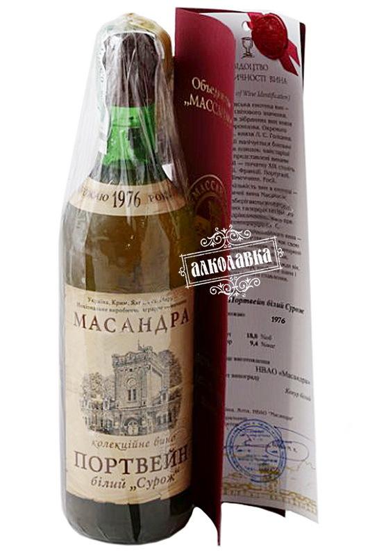 Вино Массандра Портвейн Белый Сурож 1976 год 0,7л 16%