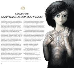 Энциклопедия Алита: Боевой ангел
