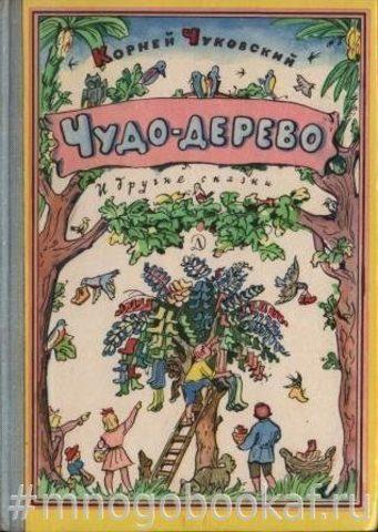 Чудо - дерево и другие сказки