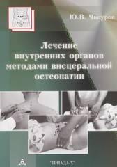 Лечение внутренних органов методами висцеральной остеопатии