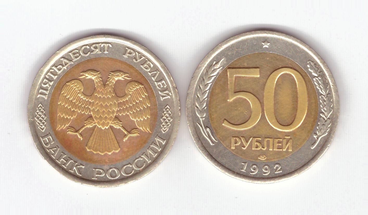50 рублей 1992 года лмд (биметалл) VF