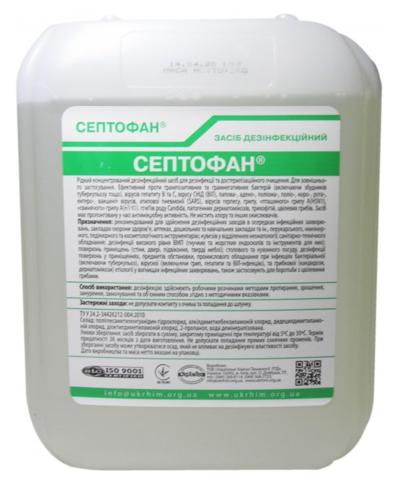 Средство для дезинфекции поверхностей и инструментов Септофан 5 л