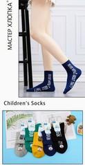 Носки для мальчиков  ( 10  пар) арт. DA501(р. 26-30)