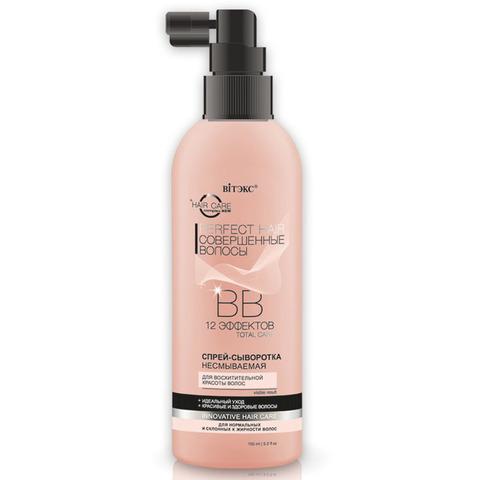 ВВ Спрей-сыворотка для восхитительной красоты волос 12 эффектов , 150 мл ( Совершенные волосы )