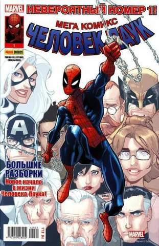Человек-Паук №1 (Panini Comics)