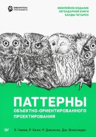 Паттерны объектно-ориентированного проектирования   Гамма Эрих, Хелм Ричард