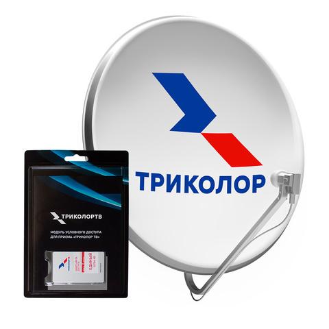 Комплект спутникового телевидения Триколор UHD Европа с модулем условного доступа
