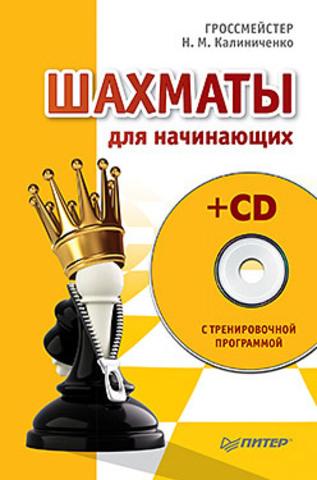 Шахматы для начинающих (+CD с тренировочной программой)